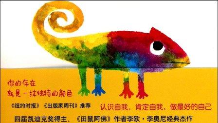 辛夷兔绘本故事大师李欧.李奥尼作品《自己的颜色》