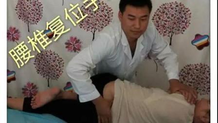 善瑞堂形意指腰椎病高低肩骨盆调理