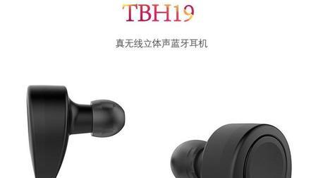 真无线蓝牙耳机TBH19耳机, 颂奔品牌