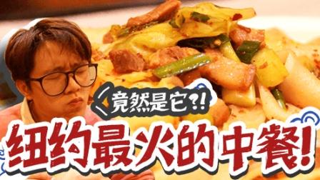 """【张逗张花】西安美食成了纽约的超级网红! 老外排队吃""""中式汉堡""""…"""