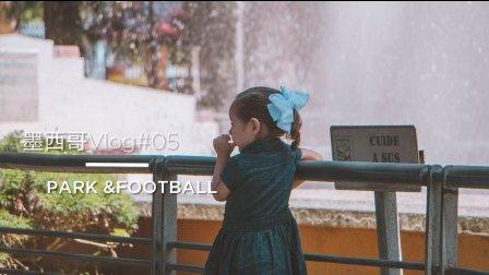 墨西哥 Vlog#05 PARK & FOOTBALL