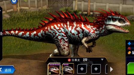 【肉肉】侏罗纪世界游戏788#顶级野牛龙!