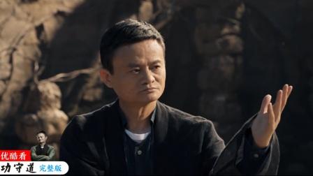 功守道:马云激战李连杰,刚柔并济太极争锋
