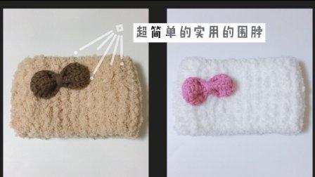 [第67集]毛线编织宝宝蝴蝶结围脖 超简单 适合新手妹子