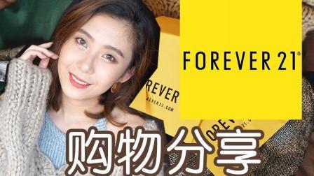 FOREVER 21淘货! 平价衣服+耳饰购物分享