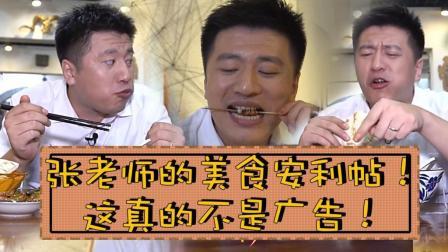 张老师的美食安利帖! 这真的不是广告!