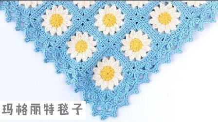 【第69集】毛线毯子钩针编织视频教程玛格丽特花朵盖毯(下)