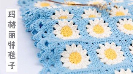 【第68集】毛线毯子钩针编织视频教程玛格丽特花朵盖毯 (上)