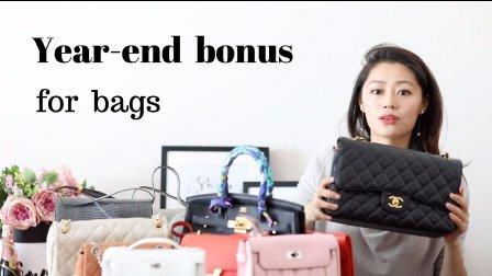 文杏时尚日记 第七十二期 年终奖怎么花 买个包包犒劳自己吧