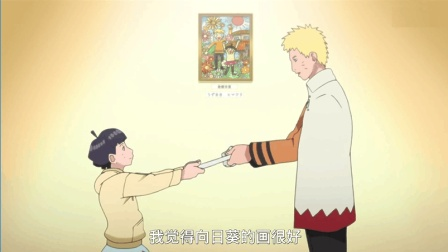 佐井家的孩子在画画比赛中输给了向日葵, 火影家的孩子果然厉害