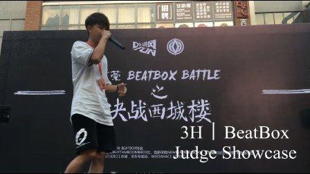 3H阿谦BeatBox丨Showcase丨决战西城楼BeatBox Battle