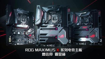 ROG M10系列电竞主板 燃信仰 霸显赫