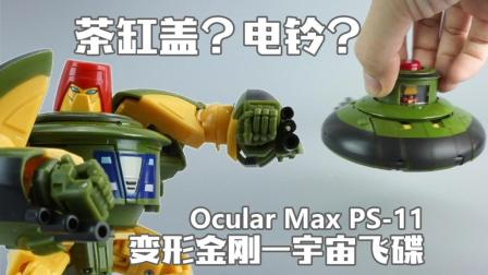 【评头论足】茶缸盖? 电铃? Ocular Max PS-11变形金刚  宇宙飞碟 变形流程把玩演示