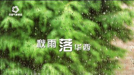 纪录片 秋雨落华西