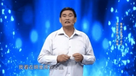 现在的大衣哥在舞台上侃侃而谈, 完全是一副大腕风范, 真的变了