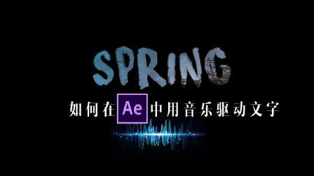 【AE教程】如何用音频驱动文字动画