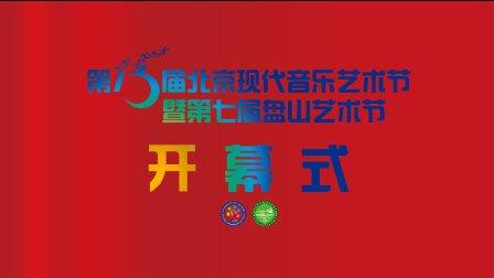 第15届北音艺术节开场宣传片