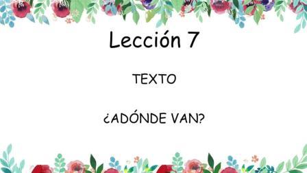 可视化听力老现代西班牙语第一册第七课