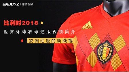 比利时2018世界杯球衣球迷版视频简介