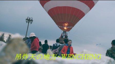 吊炸天の地方~WENCHENG