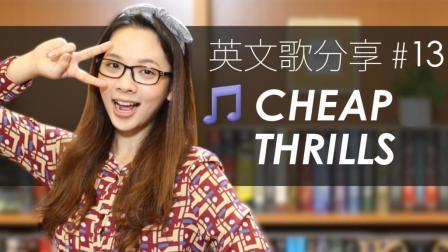 """英文流行歌曲分享 - Sia """"Cheap Thrills"""""""