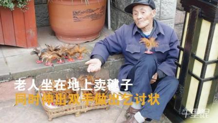 四川农村82岁老人坐地卖鸡毛毯, 被曝有数套房产