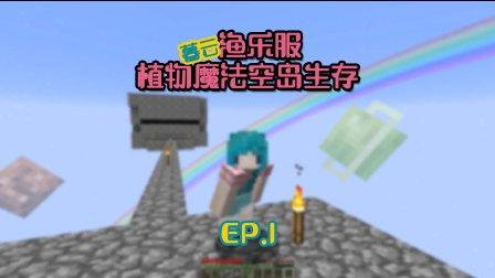 暮云【渔乐服植物魔法空岛生存】EP.1 不一样的开始 Minecraft我的世界