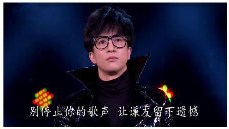 52【阅壳音乐】薛之谦别留《遗憾》, 你停止的歌声才是最大的遗憾