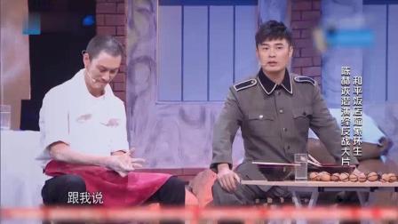 喜剧总动员小品《和平饭店》  陈赫上演表情包
