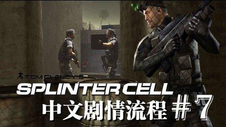 汤姆克兰西的细胞分裂中文剧情流程Part7-Embassy