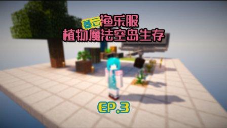 暮云【渔乐服植物魔法空岛生存】EP.3 自给自足小矿场