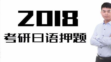 2018考研203日语押题: 基础知识 ながら
