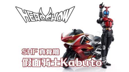 【英雄秀】万代 SHF 真骨雕 假面骑士 甲斗 KABUTO 把玩演示视频