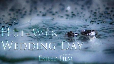 ExiledFilm作品 | Hui+Wen婚礼快剪