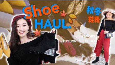 SHOE HAUL! 我爱的秋冬鞋子靴子分享|部分奢侈品牌| 换季买鞋手册