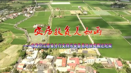 安居扶贫美如画----农发行江西省分行支持乐安县易地扶贫搬迁纪实