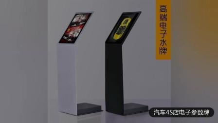 汽车4S店最新科技产品-液晶电子参数牌