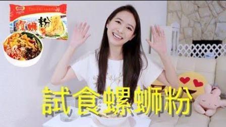 【Elaine Hau】 试吃广西柳州柳全螺蛳粉 🍜 Liu Quan Instant Spicy Rice Noodle 😋