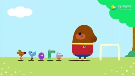 嗨 道奇 第一季(英文版) 39, 颜色丰富、柔和不伤眼的英语动画