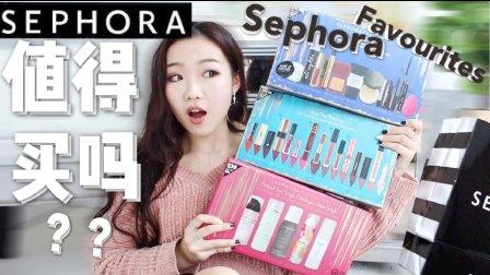 价值$300美金的北美限量Sephora套盒值得买吗?四盒彩妆套盒测评