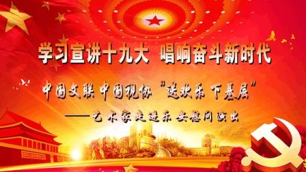 """中国文联 中国视协""""送欢乐 下基层""""走进乐安慰问演出"""