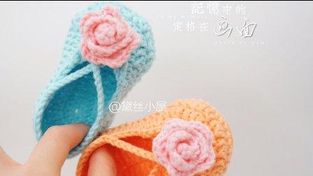 (第101集)黛丝小屋编织 气质花蕾宝宝鞋公主鞋 毛线编织视频教程