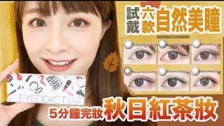 【Katy Cheung】5分钟秋日红茶妆+试戴Eyeddict 6款自然美瞳