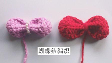 [第66集] 大蝴蝶编织  适合宝宝帽子围巾装饰
