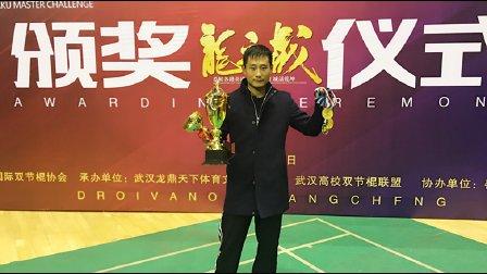 无锡焦点功夫——2017国际双节棍王全能总冠军