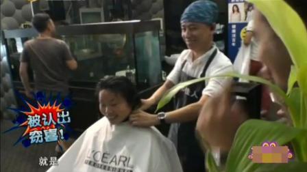 草帽姐在理发店美发被人认出, 却故意叫她王二妮, 草帽姐表情太尴尬了