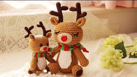 【七巧手工DIY】第66集 编织视频教程 钩针玩偶圣诞小鹿