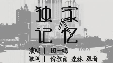 MV | 江科版《独家记忆》