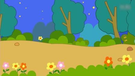 《五角星》儿童动画儿歌