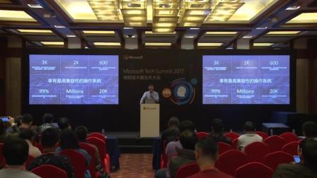 微软技术暨生态大会